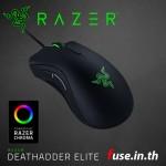 เมาส์ Razer DeathAdder Elite